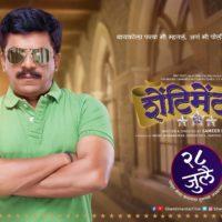 Upendra Limaye - Shentimental Marathi Movie