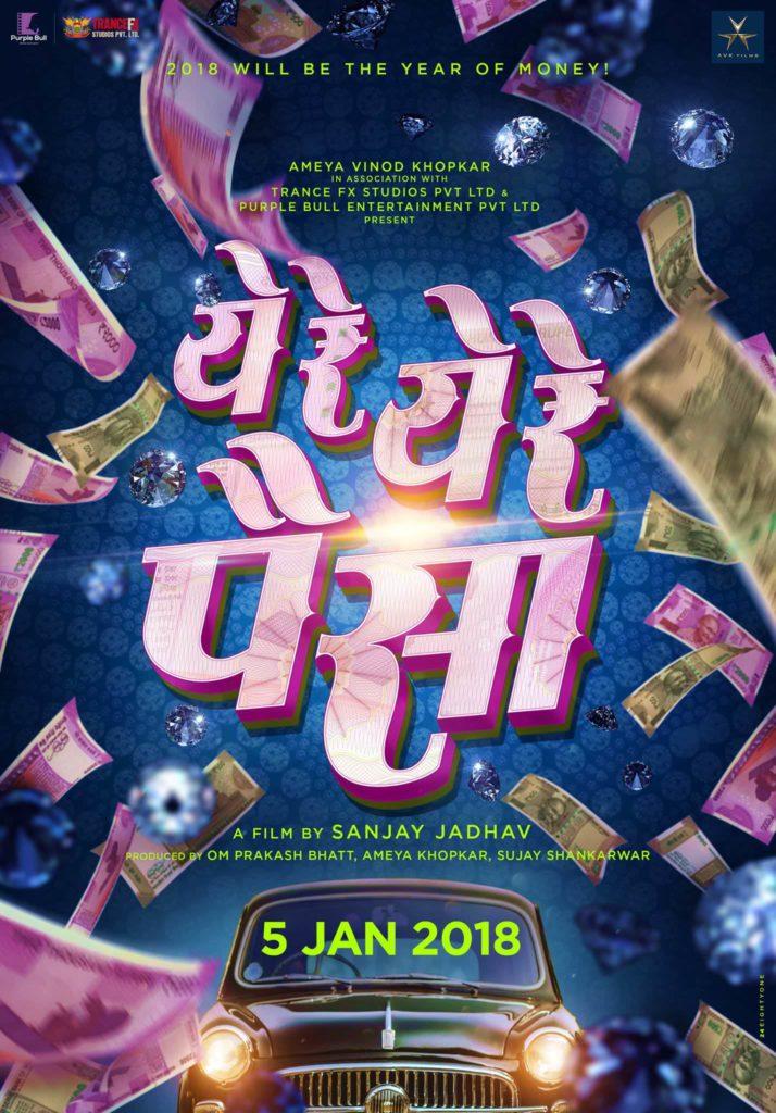 Ye Re Ye Re Paisa Marathi Movie First Look Poster