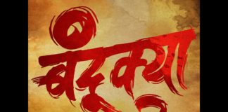 Bandookya Marathi Movie