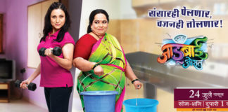 Jadubai Jorat - Zee Marathi Serial