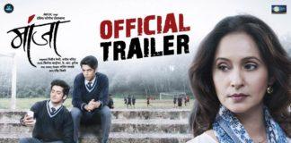 Manjha Trailer - Marathi Movie