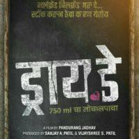 Dry Day Marathi Movie Trailer