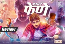 Faster Fene Review - Marathi Movie