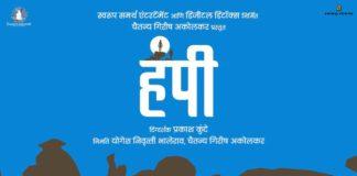 Hampi Marathi Movie