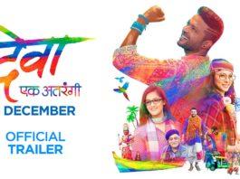 Deva Marathi Movie Trailer