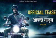 Aapla Manus Teaser Marathi Movie Nana Patekar