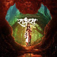 Raakshas (2018) Marathi Movie