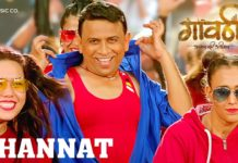 Bhannat Marathi Song Gavthi Marathi Movie