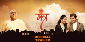 Mantra Marathi Movie Trailer