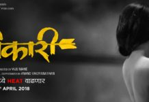Shikari Marathi Movie