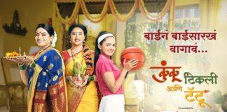 Kunku Tikali Aani Tatu Colors Marathi Serial