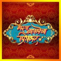 Majhya Baikocha Priyakar Marathi Movie Trailer