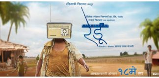 Redu Marathi Movie