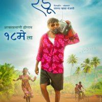 Redu Marathi Movie Poster