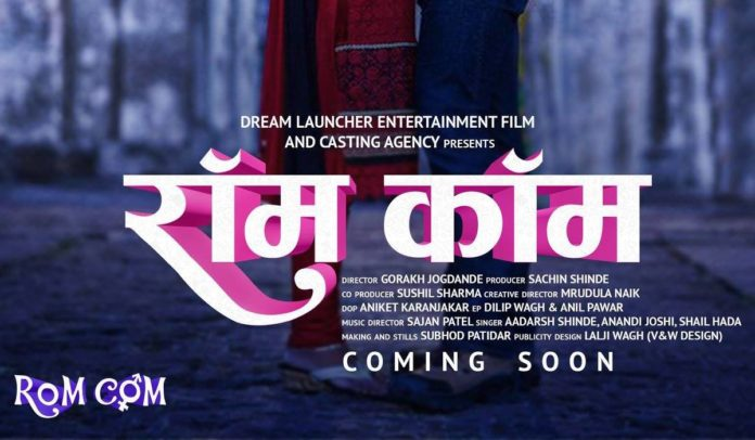 Romcom Marathi Movie