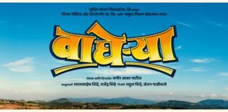 Wagherya Marathi Movie