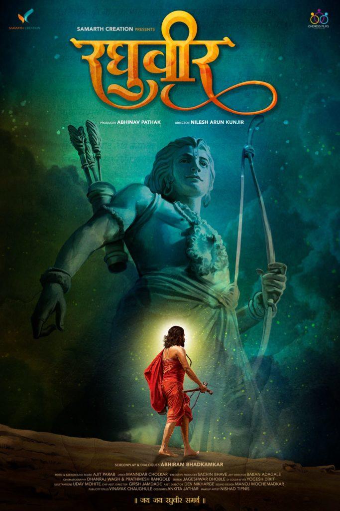 Raghuveer Marathi Movie First Look Poster