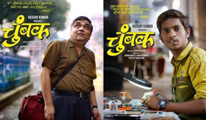 Akshay Kumar Chumbak Poster