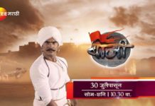 Baaji Zee Marathi New Serial