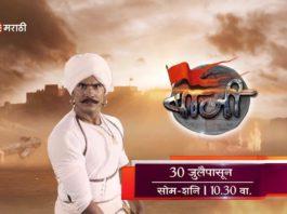 Baaji Zee Marathi New Serial