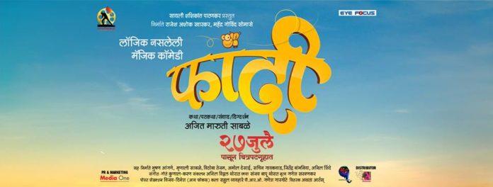Fandi Marathi Movie