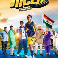 Gotya Marathi Movie Poster