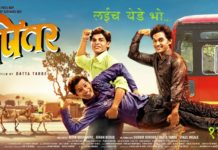 Ipitar Marathi Movie