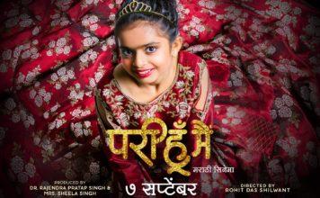 Pari Hoon Main Marathi Movie