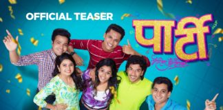 Party Marathi Movie Teaser