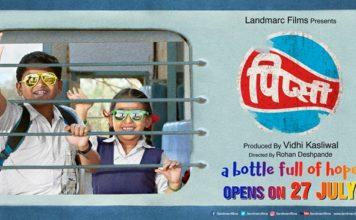 Pipsi Marathi Movie