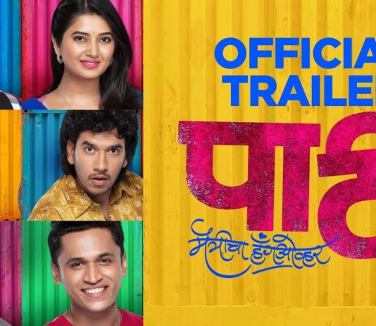Party Marathi Movie Trailer