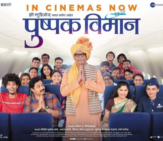 Pushpak Viman Review