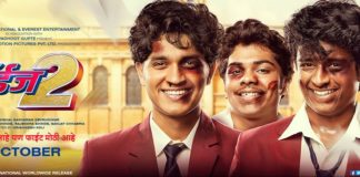 Boyz 2 Marathi Movie