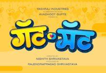 Gat Mat Marathi Movie