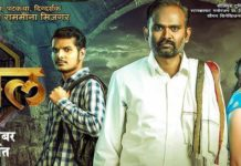 Patil Marathi Movie Cast Story Release Date Wiki Actress Actor Imdb BookmyShow Review Info Photos Images Posters Downloads